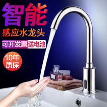 Automatic induction faucet Induction single hot and cold faucet induction hand-washing device