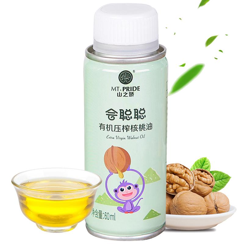 宝宝核桃油  婴幼儿食用  有机婴儿辅食油补充dha幼儿专用食用油