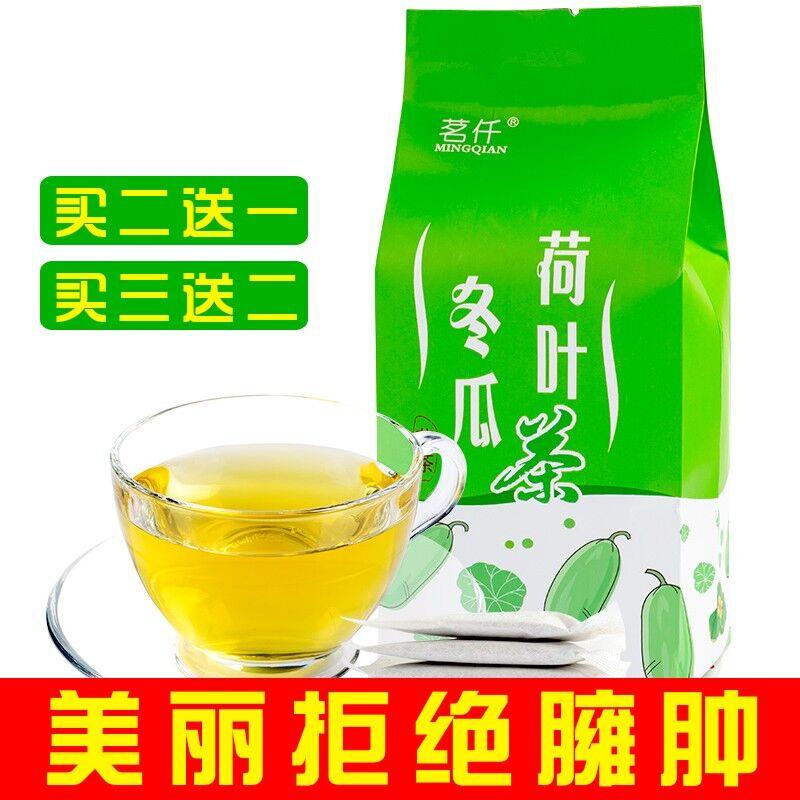 【买2送1】茗仟冬瓜荷叶茶纯干荷叶玫瑰花茶叶天然160克40小包