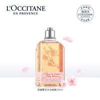 L'Occitane Гель для душа Sweet Cherry Gel Bubble Ароматизатор для ванны полностью Увлажнение тела увлажнение тела осень-зима женщина