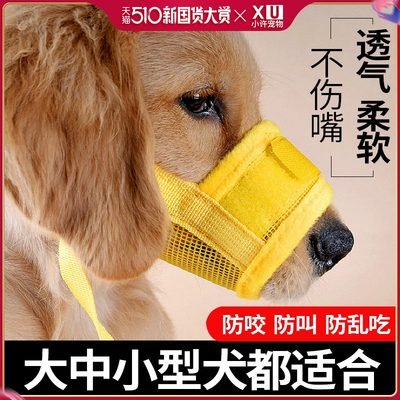 Dog mouth large dog dog anti-bite called dog set chaos hood Teddy Golden Falls Delivery Pet Supplies