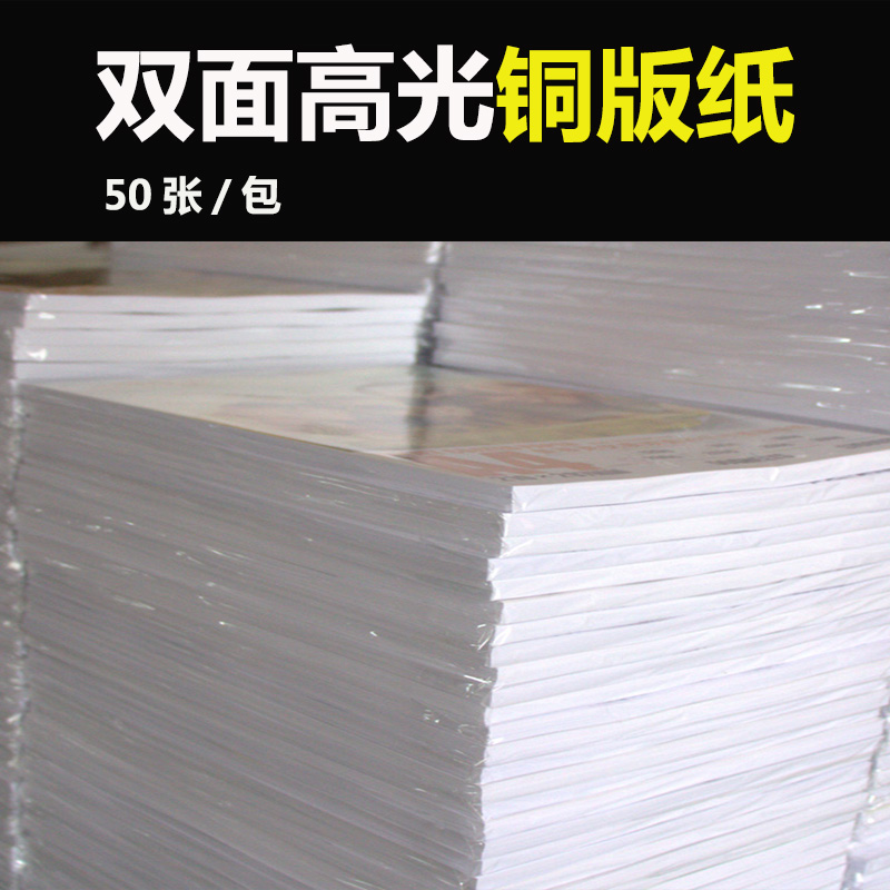 a4 coated paper double-sided printing a4 duplex paper 160 g 200 g 300 g inkjet printing a3 coated paper