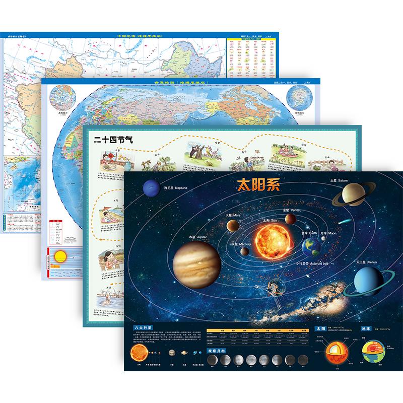 《中国地图+世界地图+太阳系+二十四节气》4张套装 594x430mm