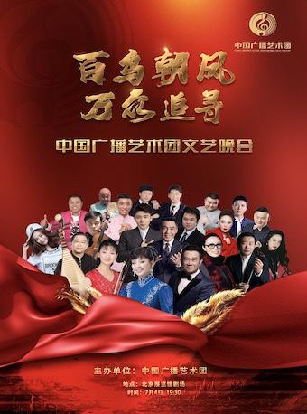【北京】2021第二届中国广播艺术团艺术季 《百鸟朝凤·万众追寻》大型文艺晚会