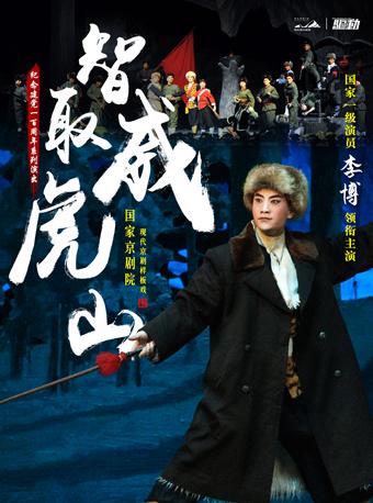 国家一级演员李博领衔主演 国家京剧院现代京剧样板戏《智取威虎山》