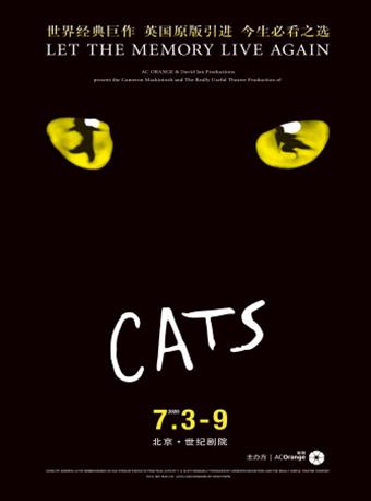 【北京】2020年世界经典原版音乐剧《猫》CATS -北京