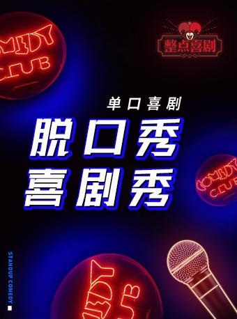 【北京】爆笑脱口秀《周六精品秀》-整点遇见喜剧