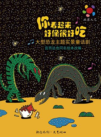 凡创文化·大型恐龙主题实景童话剧《你看起来好像很好吃》-青岛2021