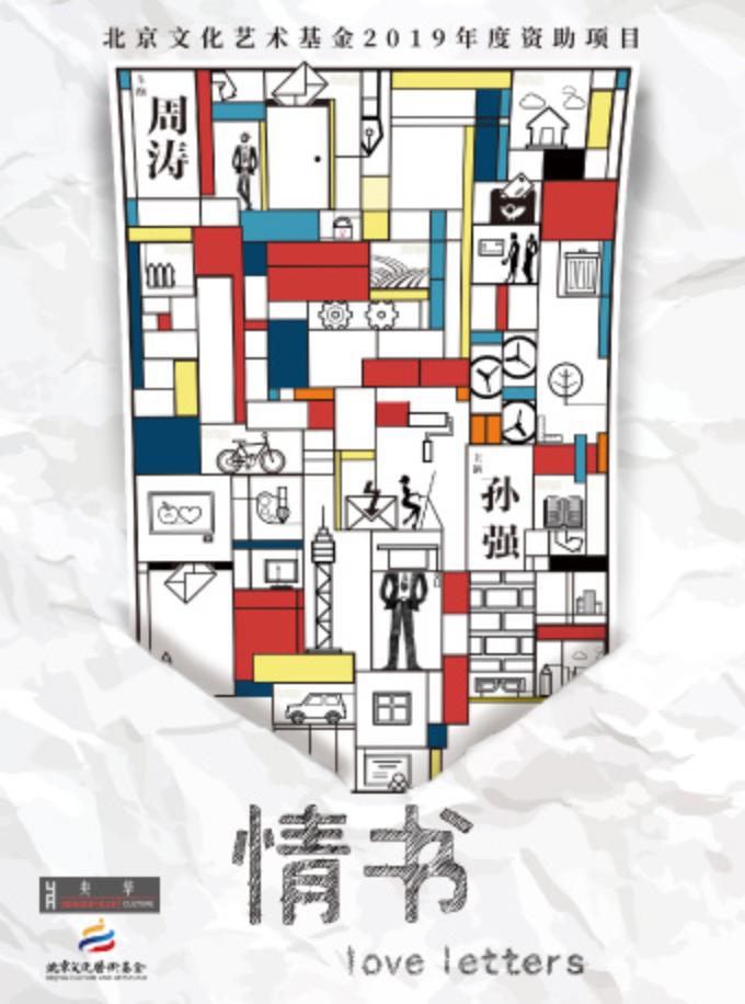 【北京】情书