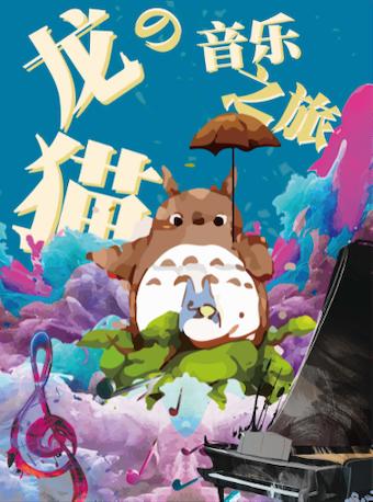 久石让·宫崎骏经典作品视听音乐会《龙猫的音乐之旅》