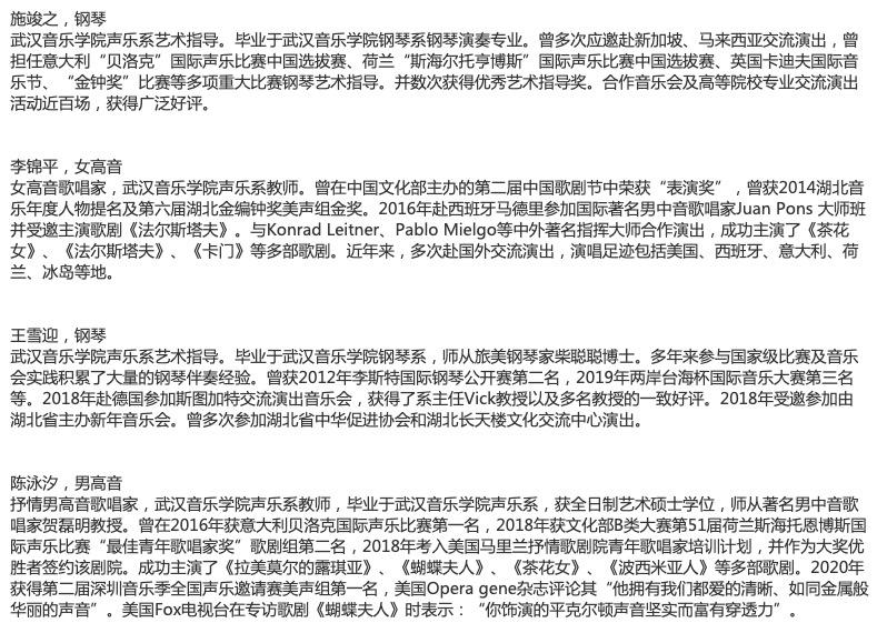 2021八喜·打开艺术之门·暑期艺术节:声琴并茂-弦乐与声乐专场音乐会-武汉站