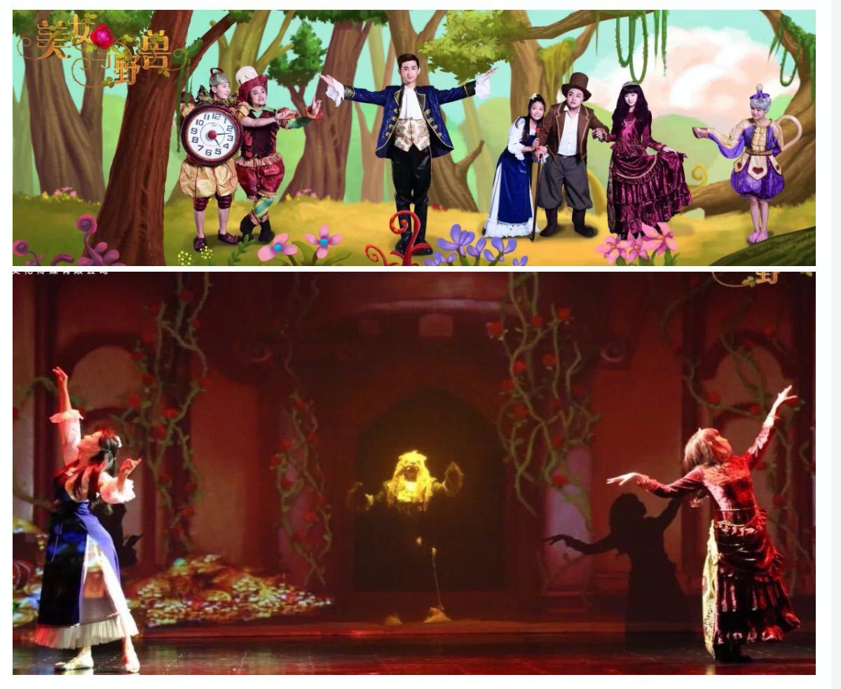 2021八喜.打开艺术之门系列-儿童剧《美女与野兽》-武汉站