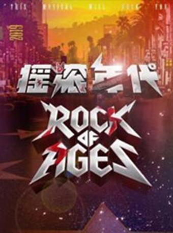 2021青岛大剧院•抓马戏剧节百老汇音乐剧《摇滚年代》中文版