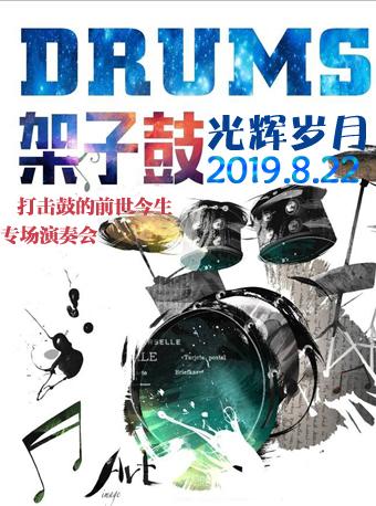 【北京】光辉岁月-打击鼓前世今生专场演奏会