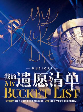 【北京】音乐剧《我的遗愿清单》
