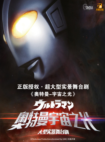 【延期】正版授权・超大型实景舞台剧《奥特曼-宇宙之光》冰城首演