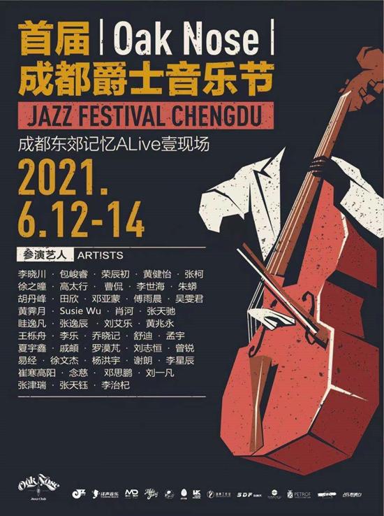 2021OakNose首届成都爵士音乐节