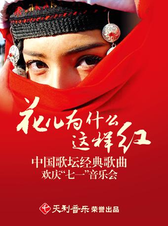 """【北京】花儿为什么这样红—中国歌坛经典歌曲 欢庆""""七一""""音乐会"""