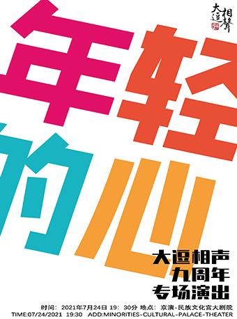 【北京】年轻的心——大逗相声九周年专场演出