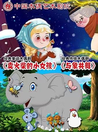 【北京】铁枝木偶剧《卖火柴的小女孩》《与象共舞》