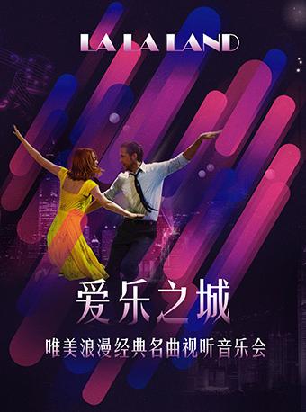 """【北京】爱乐之城""""LA LA LAND""""女生节唯美浪漫经典名曲视听音乐会-北京"""