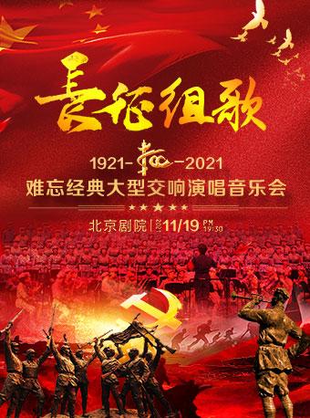 【北京】《长征组歌》—难忘经典大型交响演唱音乐会
