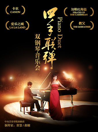 【北京】《卡农》《爱乐之城》《加勒比海盗》《教父》四手联弹双钢琴音乐会