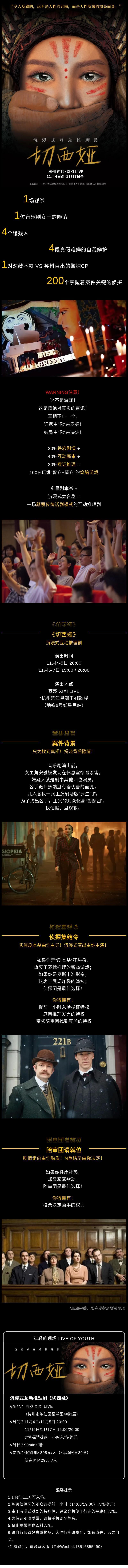 2021西戏·沉浸式互动推理剧《切西娅》-杭州站