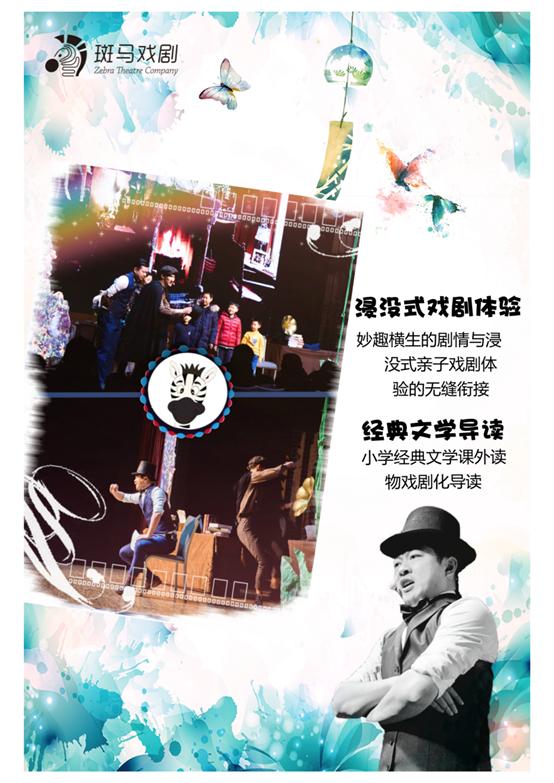 2021经典文学导读•浸没式亲子互动体验剧《青鸟》-长沙站