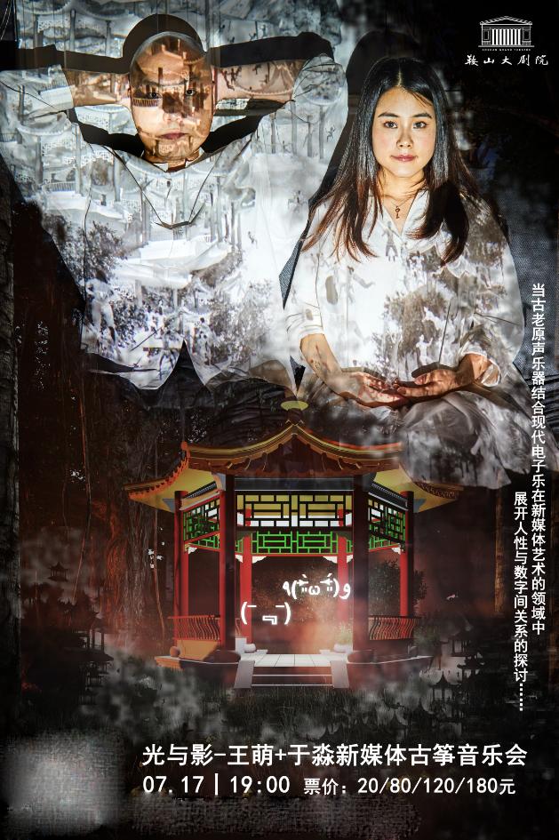 光与影-王萌于淼新媒体古筝音乐会-鞍山站