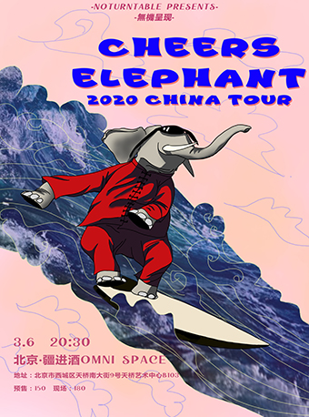 【北京】Cheers Elephant 「Surf On Cloud9 云端冲浪」2020 China Tour