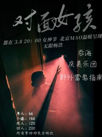 """【北京】【女神节畅饮】对面女孩-""""摇滚汇演"""""""
