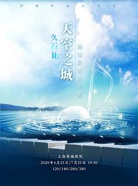天空之城-久石让•宫崎骏动漫作品音乐会图片