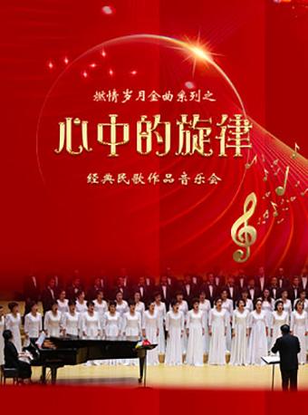 """【北京】燃情岁月金曲系列之""""心中的旋律""""经典民歌作品音乐会"""