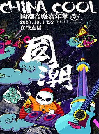 国潮音乐嘉年华线上直播10月1日