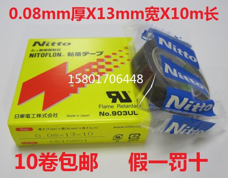 Japan imported Nitto NITTO NO.903UL 0.08*13*10 Teflon high temperature tape