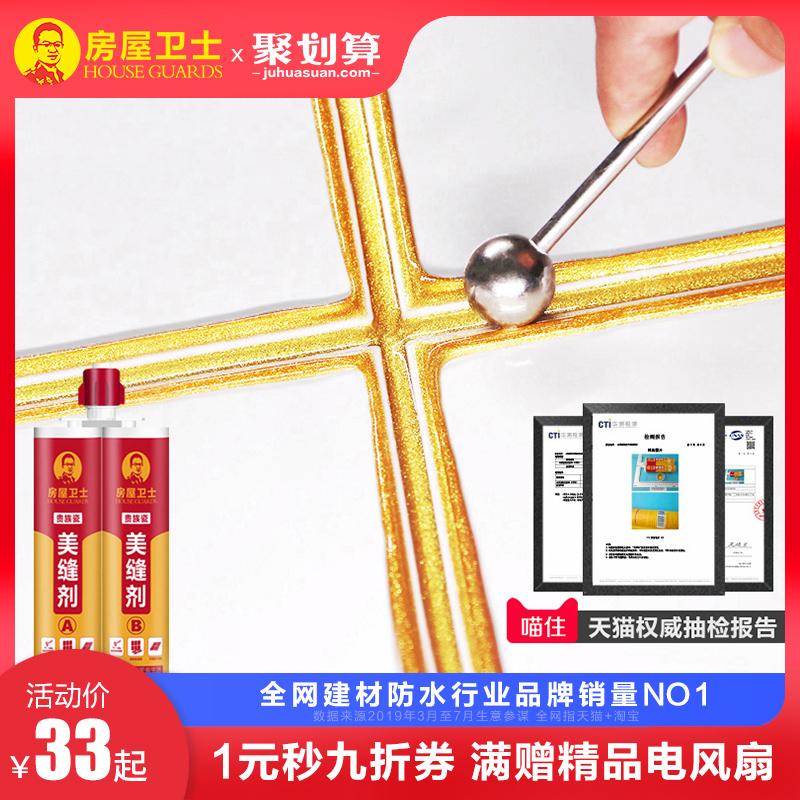 房屋卫士美缝剂瓷砖地砖专用地板墙缝填缝剂真瓷胶防水勾缝剂白色