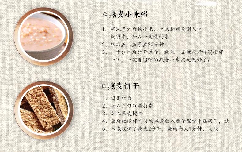 人民食品生燕麦片袋农家纯麦片杂粮燕麦粥烤燕麦饼干非即食详细照片