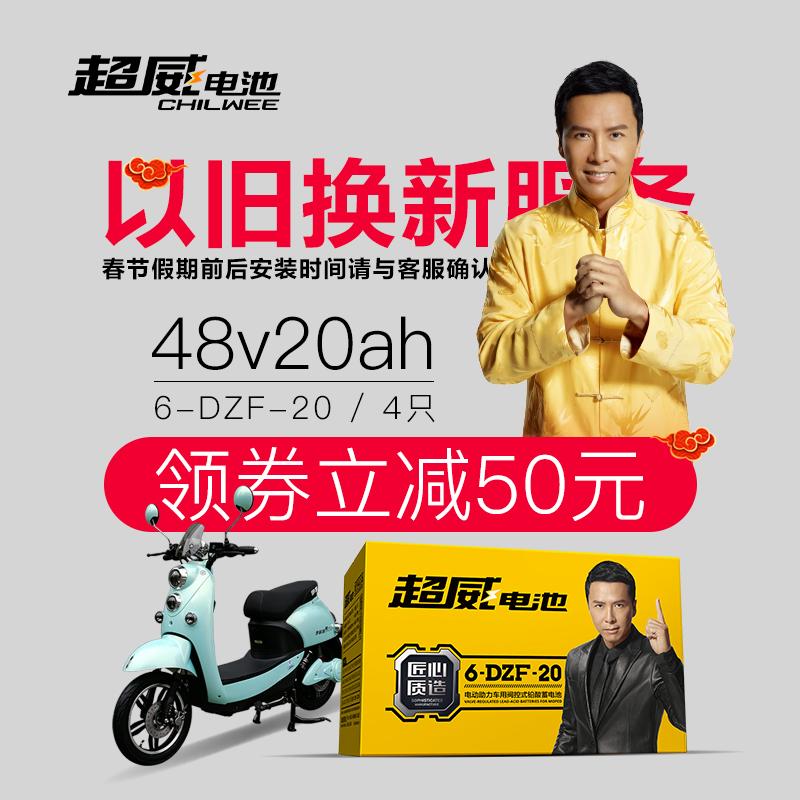超威48v20ah电池6-DZF-20电动车电瓶车电瓶铅酸蓄电池[以旧换新]