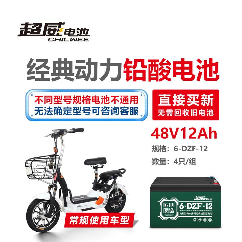 48V12Ah купить напрямую новый ( без Старая батарея должна быть переработана)