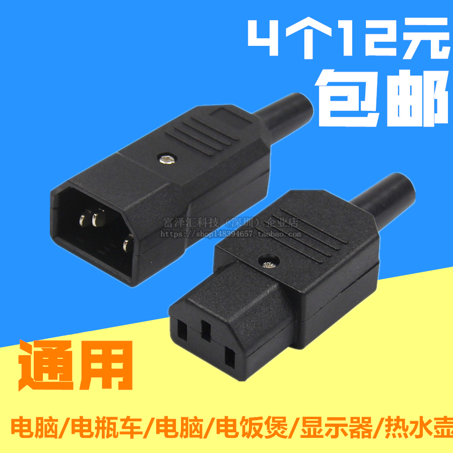 4 Products Word Wiring Plug Electric Battery Car C14 Three Core A Outlet Copper Parts Male And Female