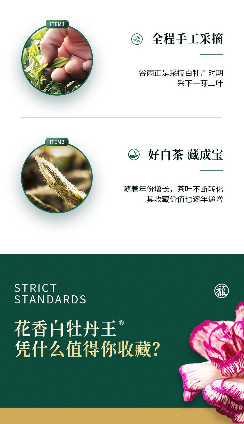 馥益堂福鼎白茶花香白牡丹王特级白茶茶叶高山茶叶礼盒装详细照片