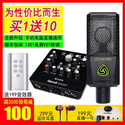 Aiken sound card set ICON nano computer mobile phone live broadcast dedicated USB external singing independent microphone equipment