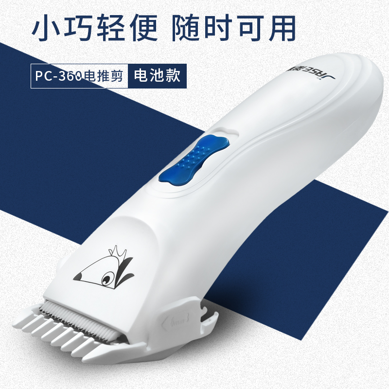 Pet Hair Clipper (battery)