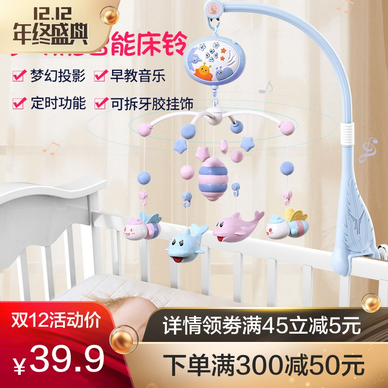 新生婴儿床铃玩具3-6-12个月男宝宝音乐旋转摇铃0-1岁床头铃益智