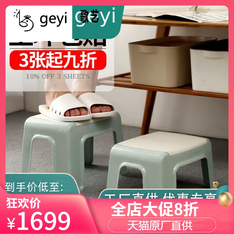 Plastic stool household chair thickened adult short stool fashion creative small bench children's bench table stool foot