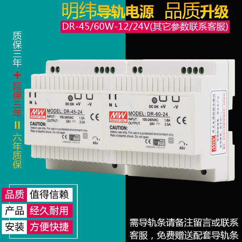 明纬开关电源DR-60W/45W卡轨电源24V2.5A 12V5A 45W 12V3.5A24V2A