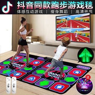 New running blanket double 3D body massage dance blanket TV computer dual purpose home dance game machine