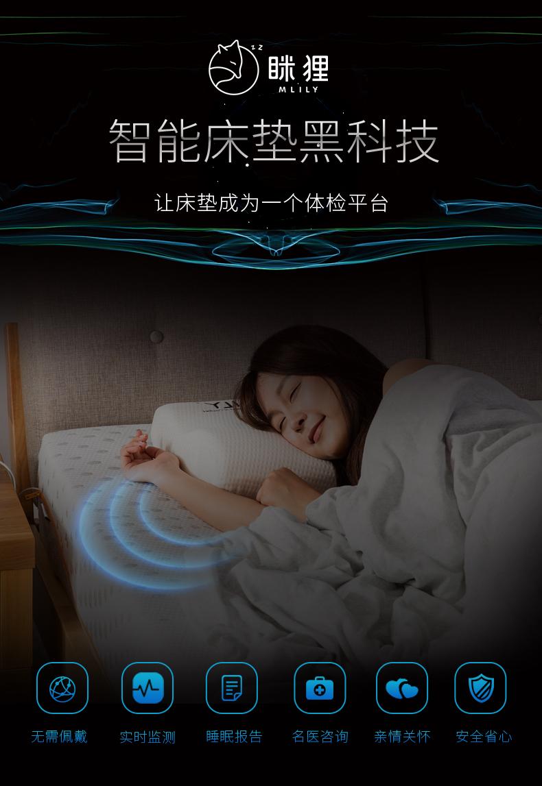 智能床垫_01.jpg