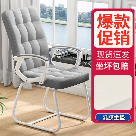 Computer Chair Household Charming Chair Hemp Will Transfer Chair Game Anniversation Seat Husbandry Learning Back Chair